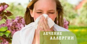 Лечение аллергии в Новороссийске